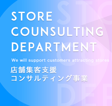 STORE CONSULTING DEPARTMENT